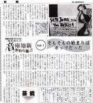 takara新聞